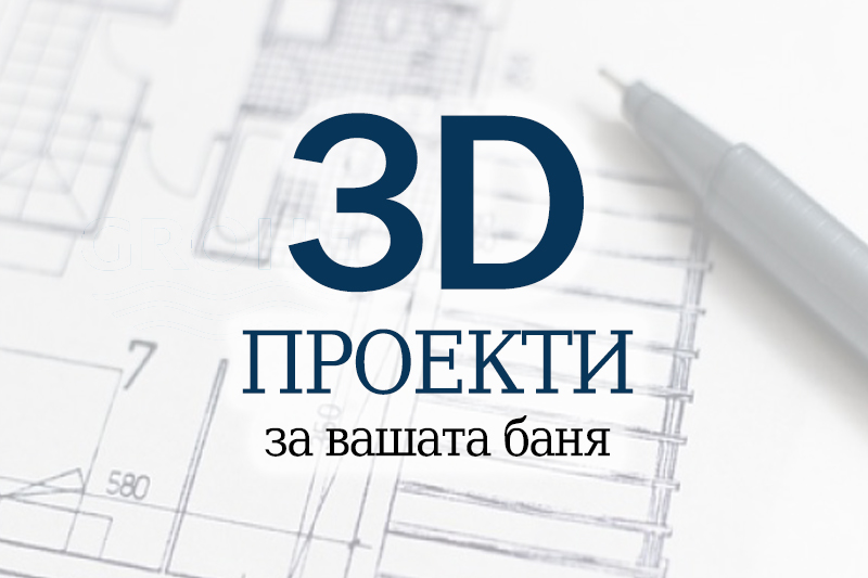 3D Проекти
